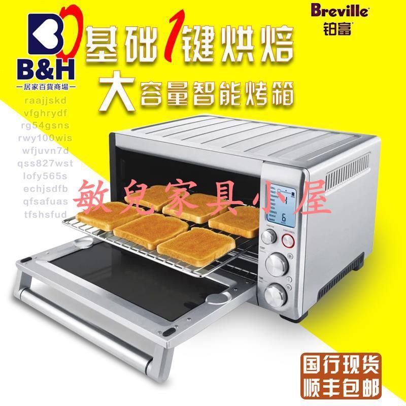 【高品質】Breville/鉑富 BOV800家用智能電烤箱烘焙多功能大容量全自動烤爐現貨