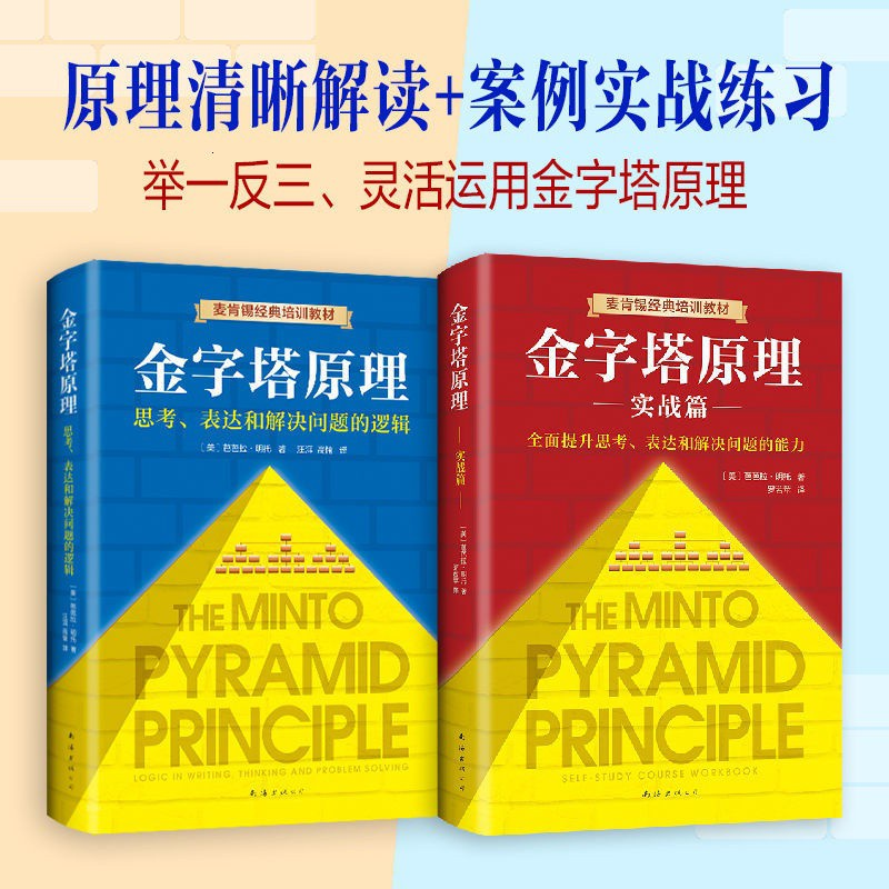 【達達j的書店】金字塔原理+實戰篇精裝2册新版思考解决問題邏輯芭芭拉明托多規格
