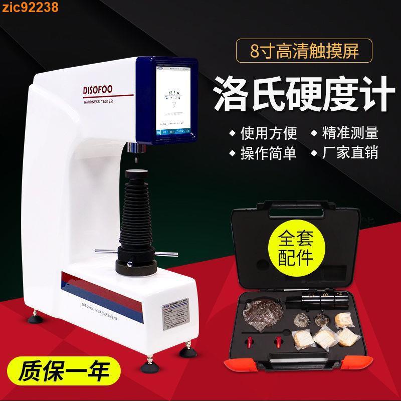 現貨熱銷北京時代高精度數顯洛氏硬度計金屬模具鋼硬度機熱處理洛氏硬度計