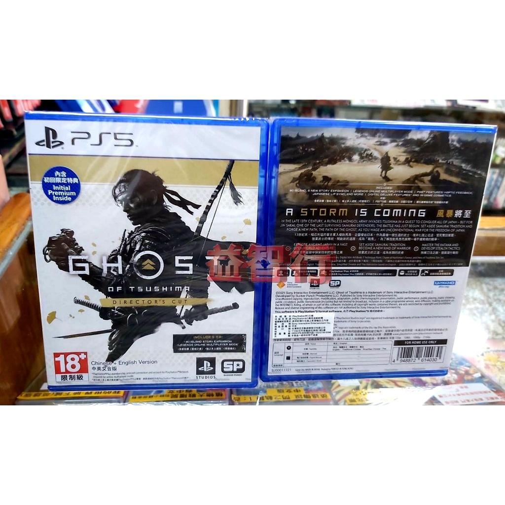 『台南益智』PS5 對馬戰鬼 導演版 中文版 現貨