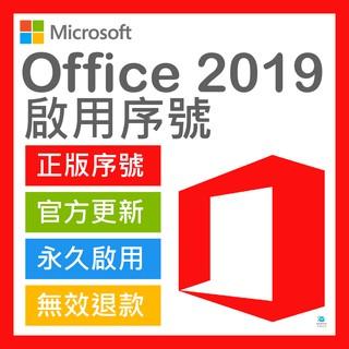 office 2016 專業 增強 版 金 鑰 2018
