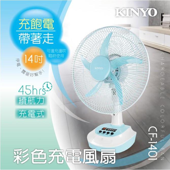 KINYO耐嘉CF-1401/CF-1402 14吋充電式風扇/電風扇/家用扇/電風扇/迷你風扇/隨身風扇/節能