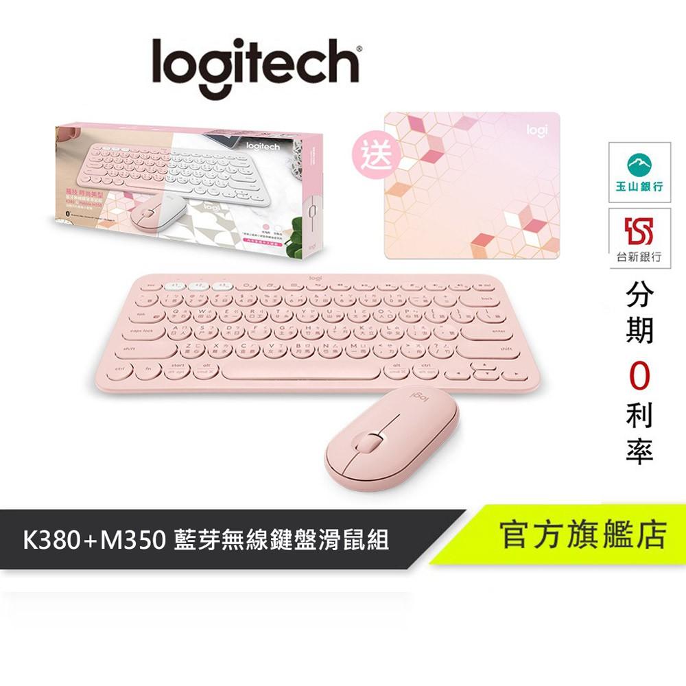Logitech 羅技 時尚美型 K380+PEBBLE M350 藍芽無線鍵盤滑鼠組