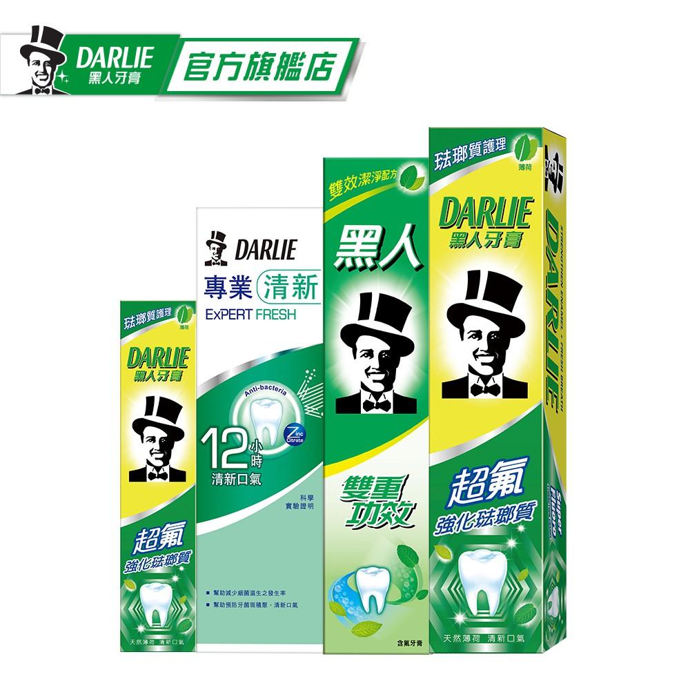 【黑人】超氟/雙重功效/專業清新牙膏多入組 (口氣清新/口腔保健)