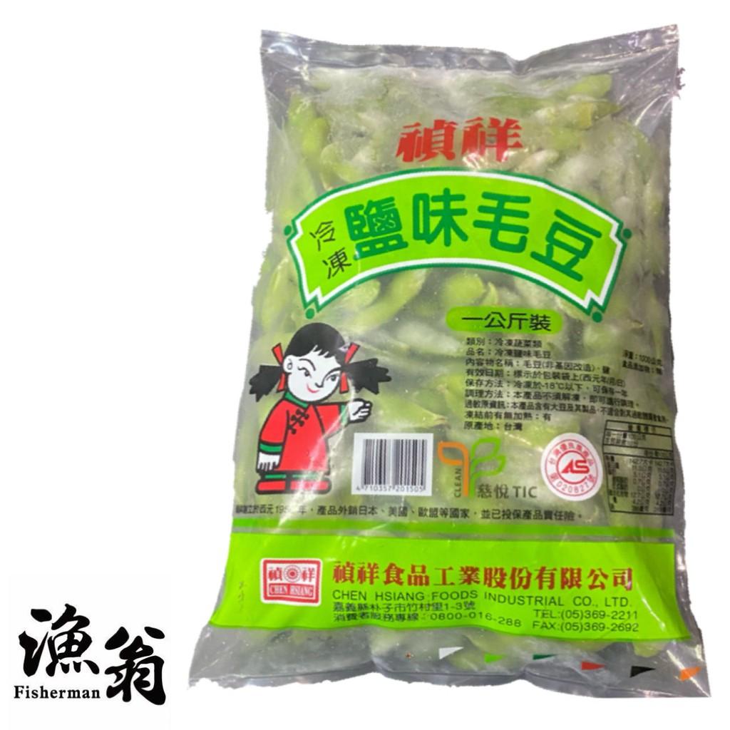 【嘉義漁翁 鹽味毛豆 1.0】