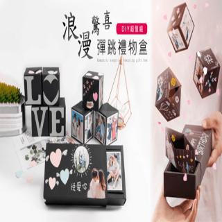 【現貨 抖音同款】DIY 彈跳禮物盒 彈跳盒子 驚喜盒 創意 生日 聖誕節 情人節 相冊 手工卡片 機關卡片