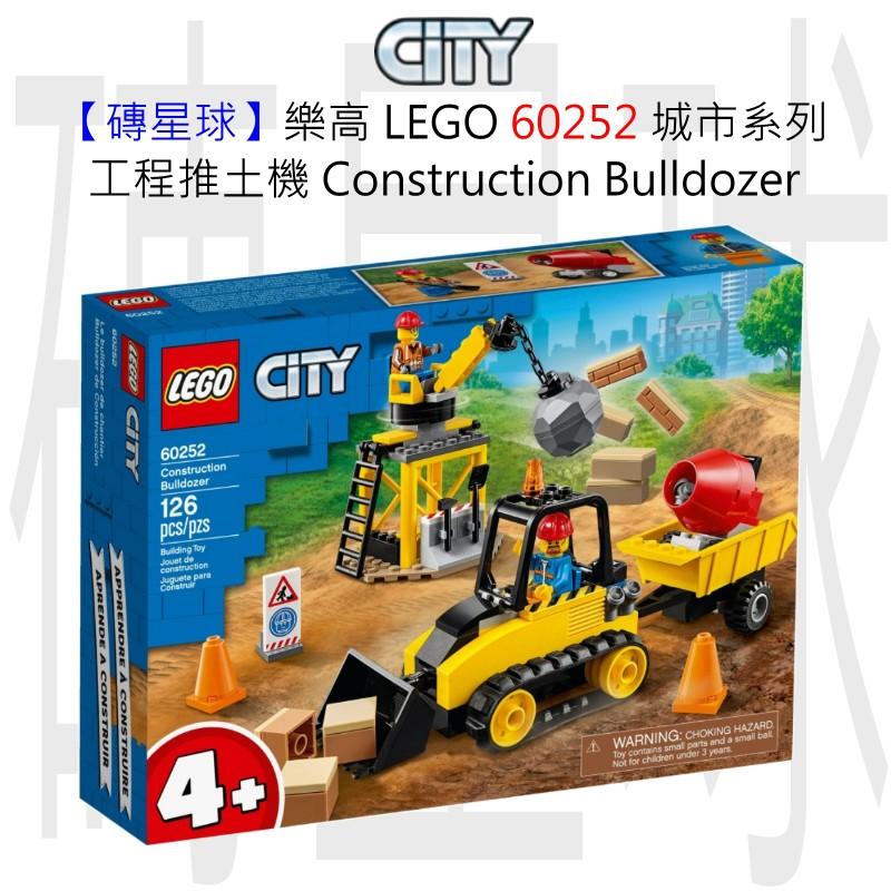 【磚星球】樂高 LEGO 60252 城市系列 工程推土機 Construction Bulldozer