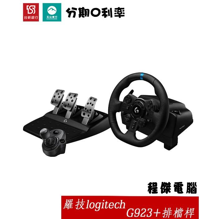 【logitech羅技】DRIVING FORCE G923賽車方向盤+贈排檔桿 限時下殺『高雄程傑電腦』