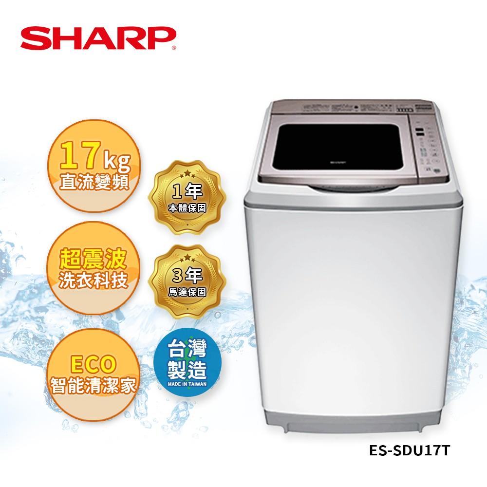 【SHARP 夏普】直流變頻超震波洗衣機17公斤 ES-SDU17T (送基本安裝)