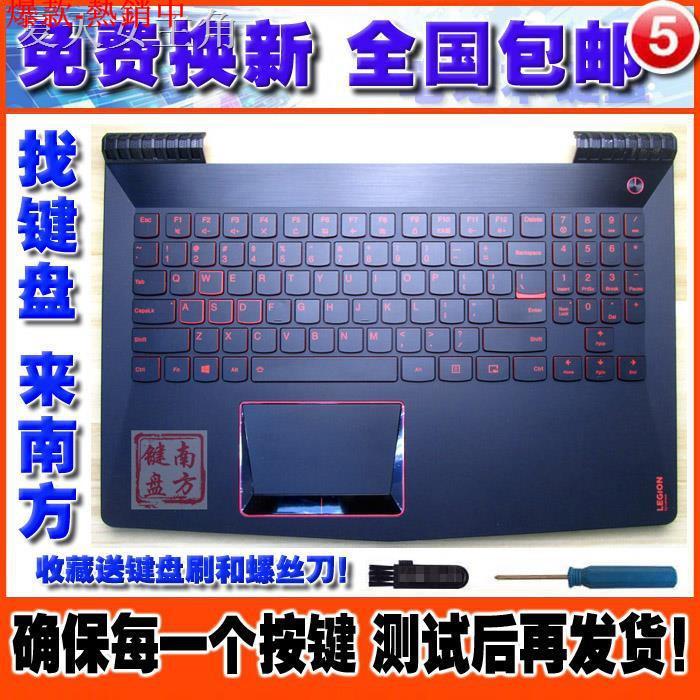 ✸❏聯想拯救者R720 Y520 R720 15 14 筆記本鍵盤C殼 Y7000P 鍵帽支架