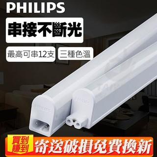 [折價再免運]PHILIPS飛利浦 BN022 易省 LED支架燈 T5 4尺 3尺 2尺 1尺 18W 串接燈 層板燈 臺中市