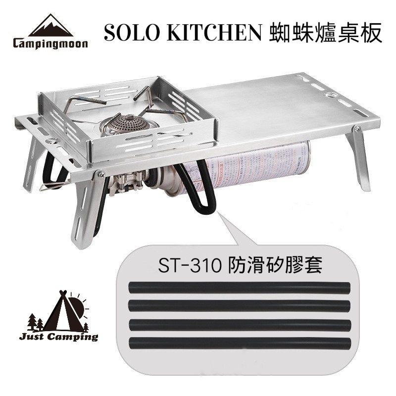 [墾品]Camping moon Solo kitchen/SOTO ST-310 蜘蛛爐 桌板/隔熱板