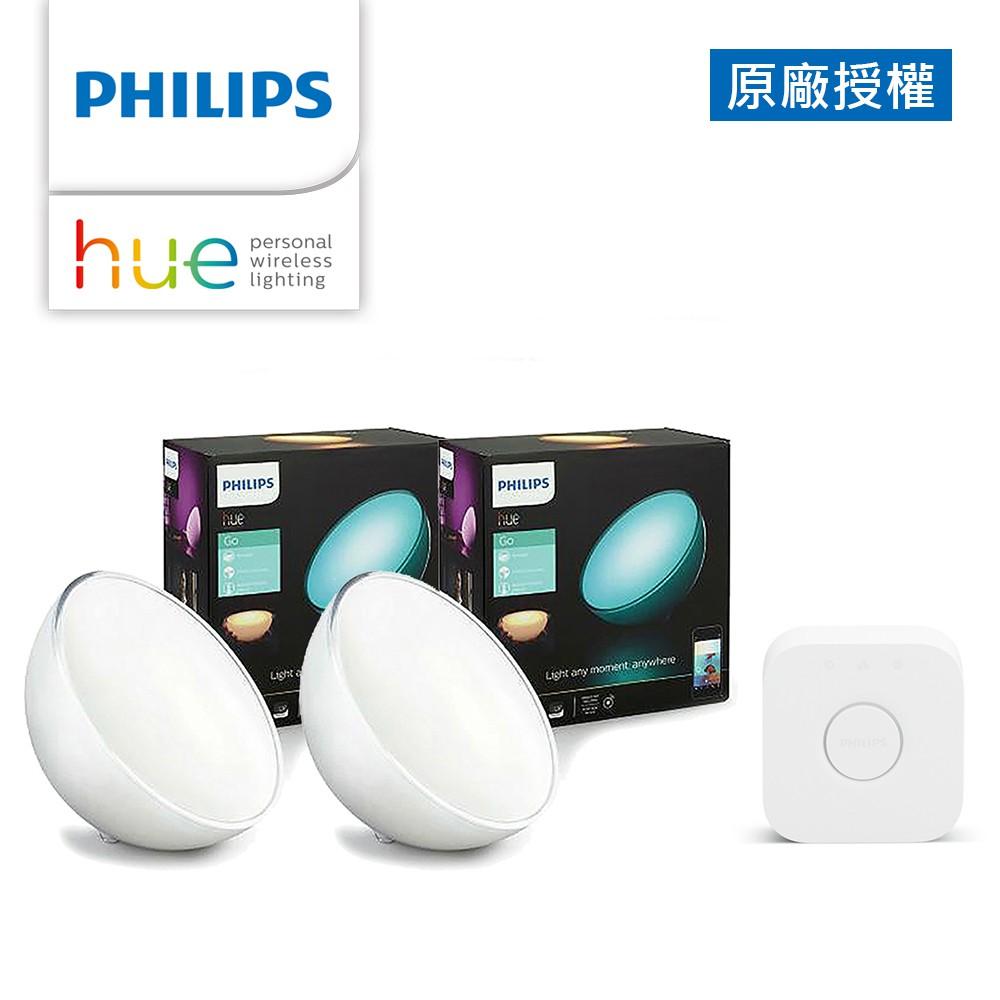 Philips 飛利浦 Hue 智慧照明 Hue Go 2入+ Hue 橋接器 限量組 可充電/露營神器/走到哪亮到哪