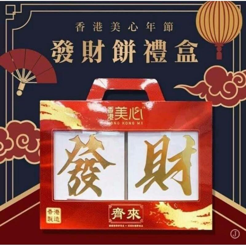 香港 美心 發財禮盒