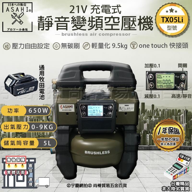㊣宇慶S舖㊣3期0利率 TX05Li 日本ASAHI 鋰電靜音智慧變頻空壓機 無碳刷風車 壽命效率高 通用牧田18V