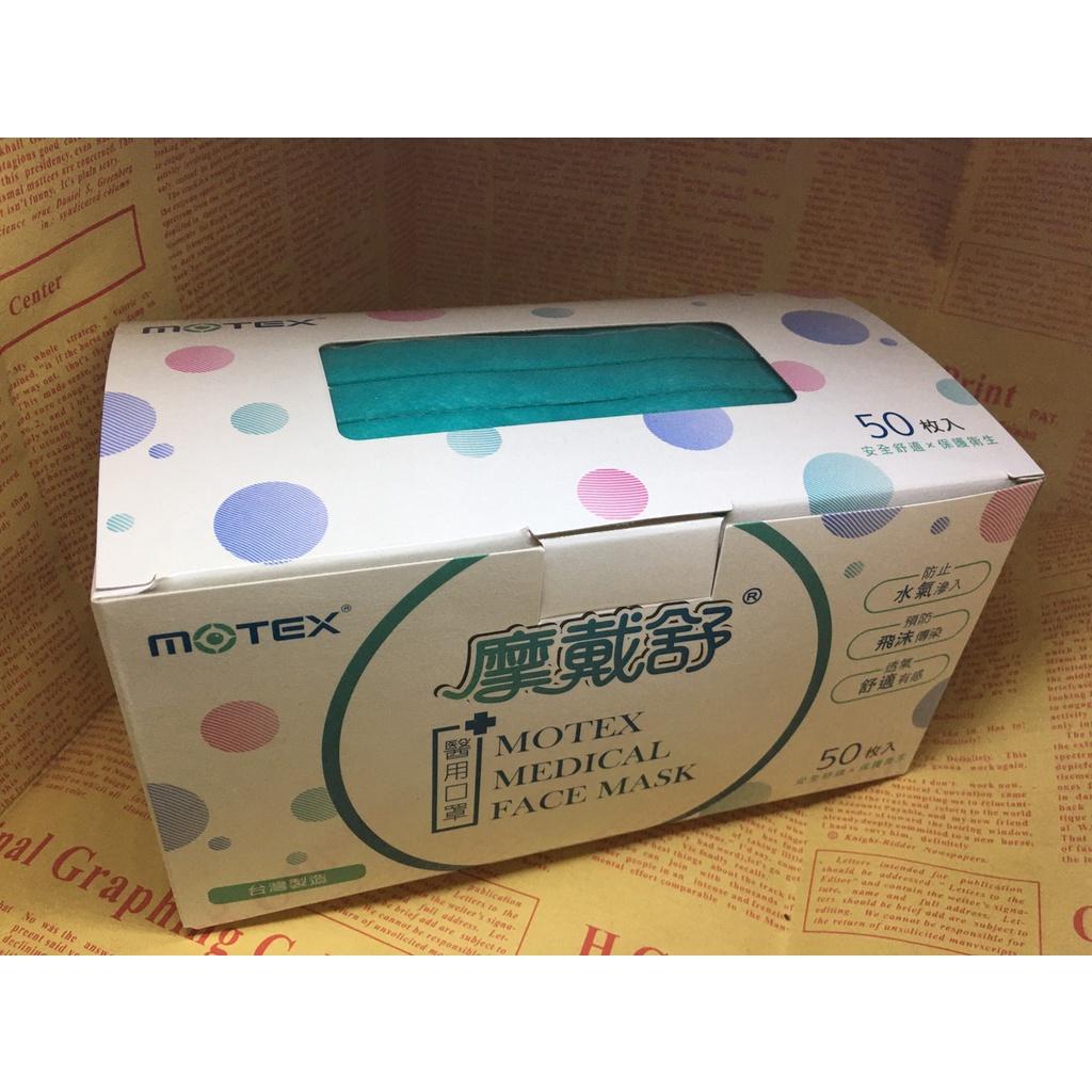 摩戴舒醫用口罩(未滅菌) - 50入/盒裝(海沫綠)