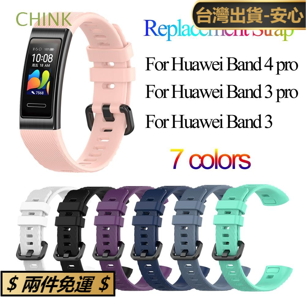 紅藍天貓⚡華為 Chink 柔軟時尚柔軟矽膠錶帶,  Huawei Band 4 3 Pro Smart Watch