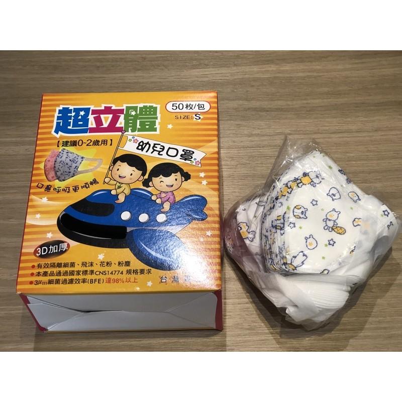kid surgical mask Made in Taiwan北極熊醫用口罩 幼幼口罩 適合三歲以下50片(每日出貨)
