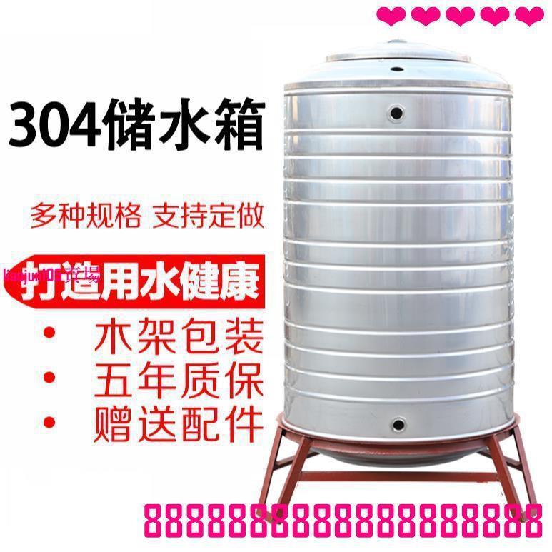 日式小百貨太陽能水塔304不銹鋼家用水塔立式頂樓冷水桶儲水桶!新款
