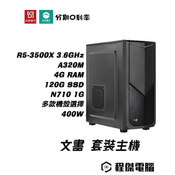 【17奇異次元】R5-3500X/A320M/4G/120G/N710/450W 套裝主機 實體店家『高雄程傑電腦』