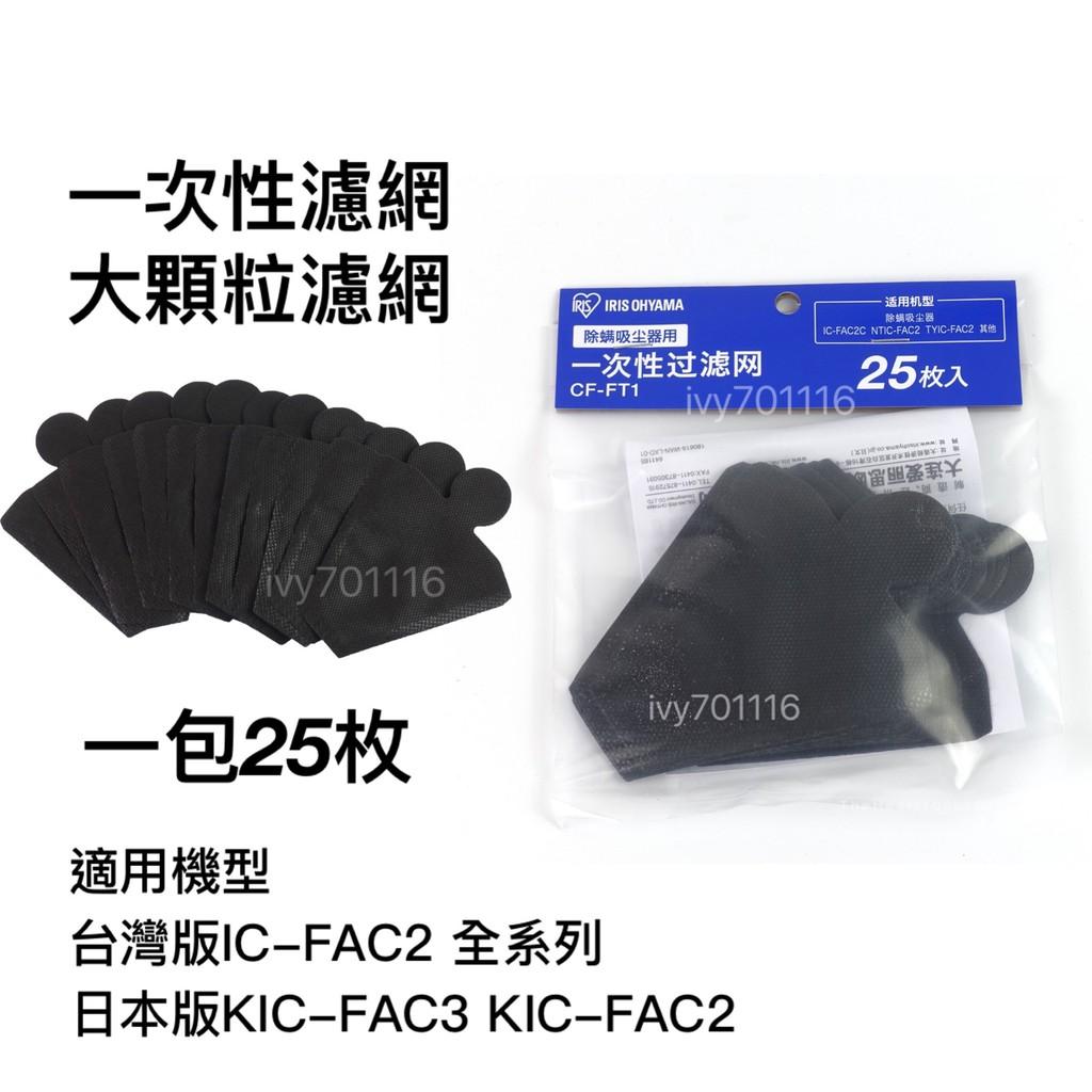 (超低批發價) IRIS OHYAMA IC-FAC2 一次性過濾網 CF-FT1 大顆粒濾網 濾網 KIC-FAC3