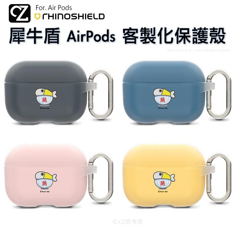犀牛盾 AirPods 白爛貓 客製化保護殼 (上蓋+下蓋) AirPods Pro 3 2 1代 防摔殼 炸魚飯