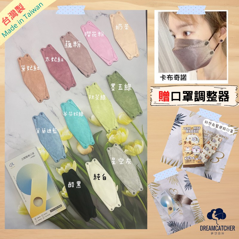 【台灣製現貨】琪睿 KF94 韓國口罩 3D 四層面料 4D 魚口醫療口罩 台灣製 繽紛多色10入裝 贈口罩防勒調整器
