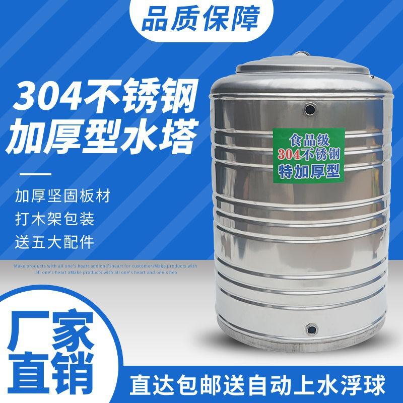 304平底不銹鋼水箱水塔家用平底加厚存酒罐樓頂廚房儲水罐蓄水桶
