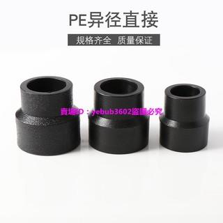 滿299出貨/ / PE異徑直接承插式變徑接頭直通大小頭水管熱熔配件4分20 6分25 32 臺中市