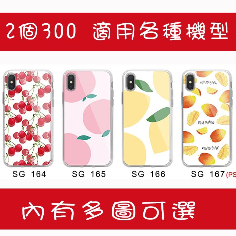 2個300 清新水果手機殼 適用 Google pixel 5 pixel4 4A 5G XL pixel3 /3A X