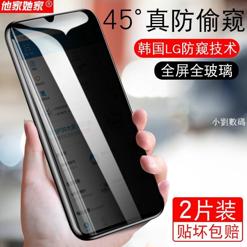 【小劉數碼3C】手機保護貼 玻璃貼 0520#LG V50S鋼化膜LG v50sThinQ全屏防窺鋼化膜LG G8X防偷