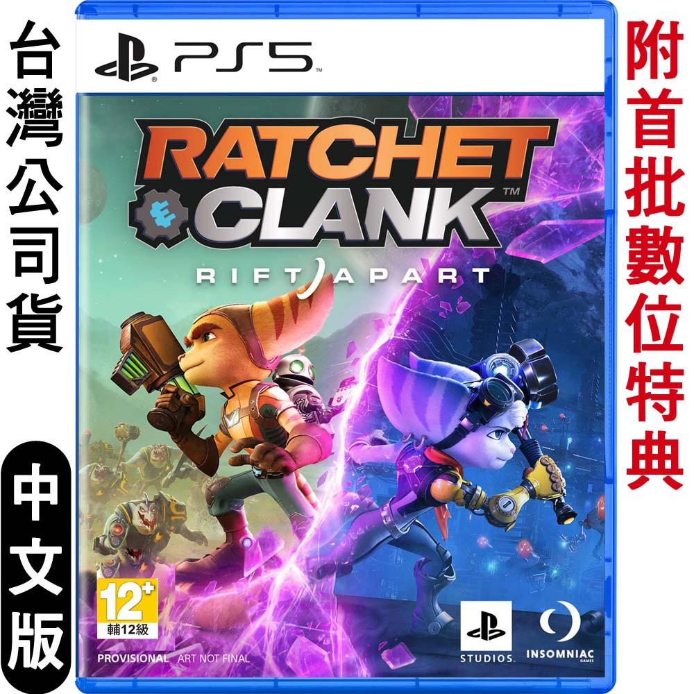 PS5 拉捷特與克拉克:切割分裂 (Ratchet & Clank: Rift Apart)-中文版 [現貨]