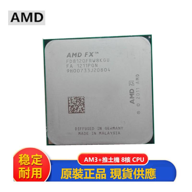 現貨AMD FX 8100 8120 8150 8300 8320 8350 AM3+推土機 八核CPU 質保壹年