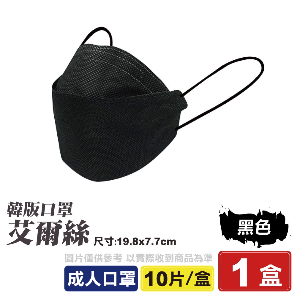 艾爾絲 雙鋼印 成人3D立體醫療口罩 (黑色) 10入 (韓版口罩 KF94 魚型口罩) 專品藥局【2018999】