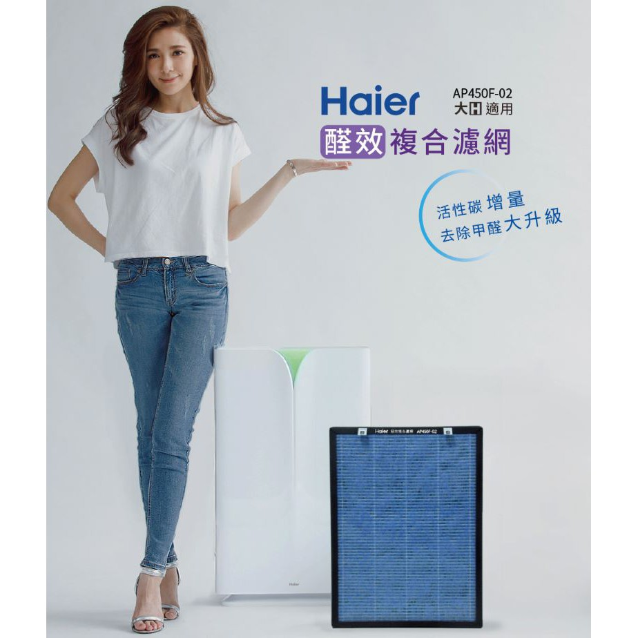 Haier 大H空氣清淨機-醛效複合濾網 AP450F-02