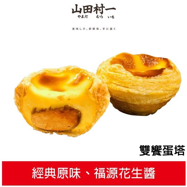 山田村一 雙饗葡式蛋塔 原味/花生醬各3入 68g±5g*6入/盒 福源香濃花生醬