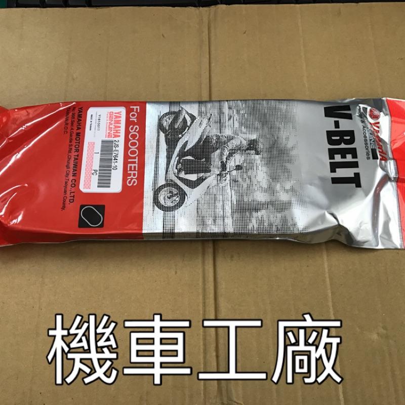 機車工廠 新勁戰 四代 四代目 BWSR 雙碟 皮帶 傳動皮帶 YAMAHA 正廠零件