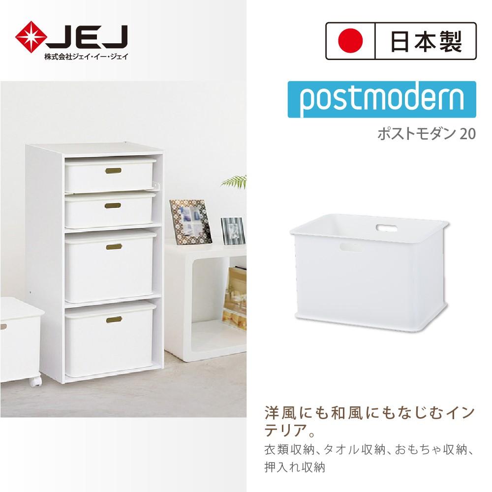 日本JEJ Postmodern 置物收納籃 20號/收納籃 置物籃 日本製 台灣現貨