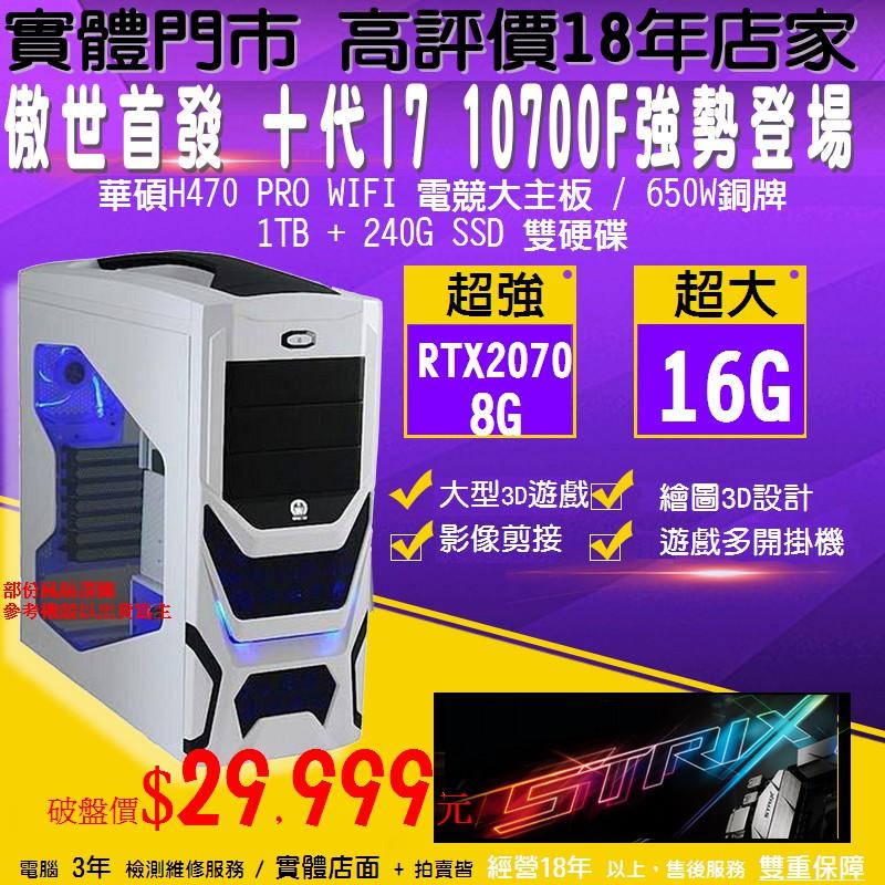 電競特效』10700F/RTX2070 8G/16G/240G+1T/華碩H470 PRO WIFI/銅牌650瓦