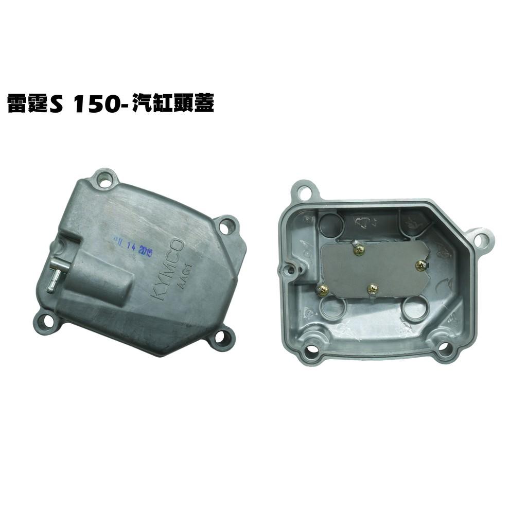 雷霆S 150-汽缸頭蓋【正原廠零件、SR30JD、SR25JC、SR30JC、SR25JD、光陽、引擎零件】