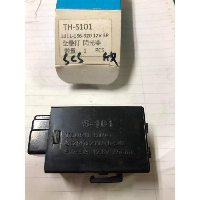 FORD福特 全壘打 閃光器 方向燈繼電器 3P 12V 3211-156-320 TH-S101【各式汽車材料】