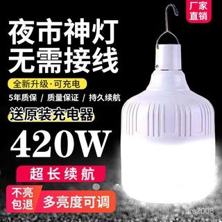 應急多功能無線夜市家用停電擺攤野外露營led充電燈泡超亮照明
