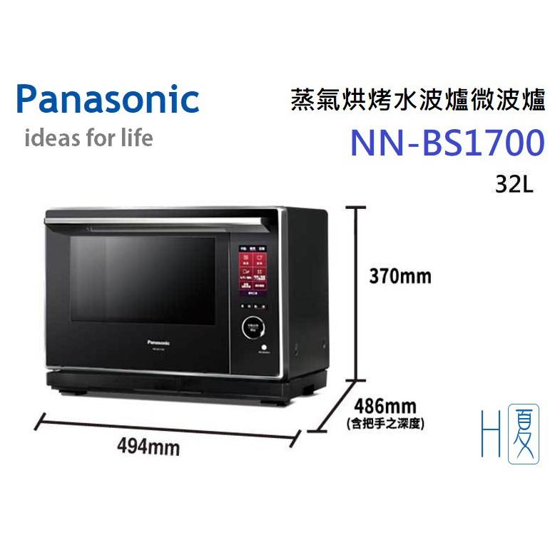Panasonic國際牌 32公升蒸氣烘烤水波爐微波爐NN-BS1700+公司現貨享保固+64眼紅外線溫控科技液晶觸控面