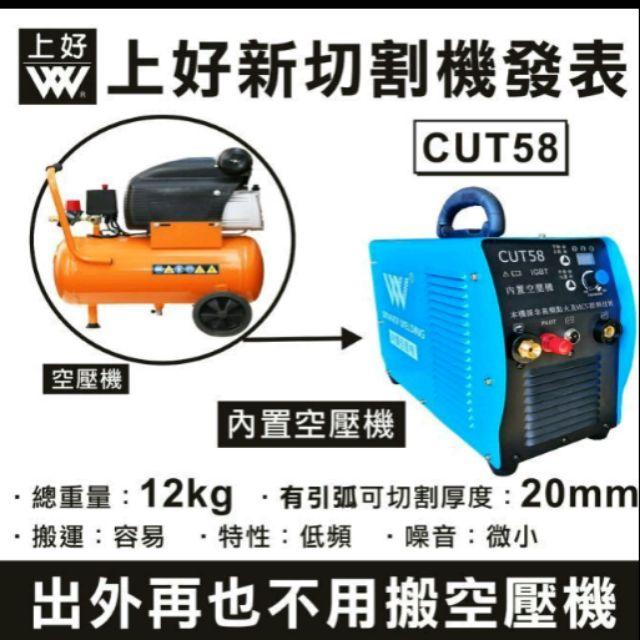 (日盛五金工具) 上好 新款切割機 內置空壓機 免外接空壓機 輕巧 大特價32000元