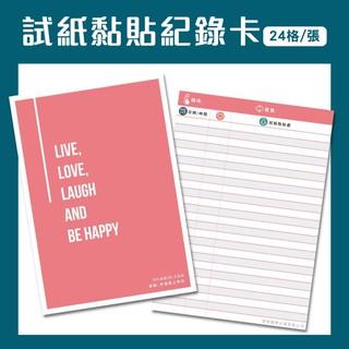 檢測試紙紀錄卡(1張可黏貼24格) 臺中市