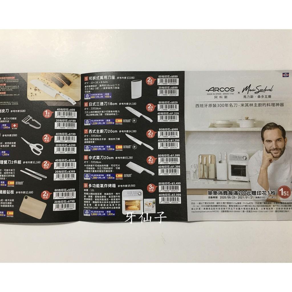 降(1點1.8元)~牙仙子~全聯集點印花點數貼紙~ 歐洲知名品牌 西班牙ARCOS 刀具剪刀氣炸烤箱換購