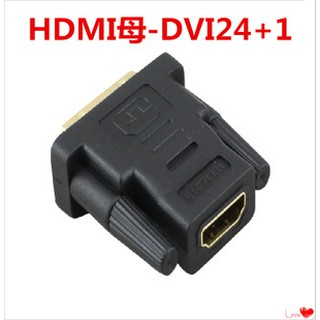 拉拉Lala's【Ph054】DVI轉HDMI轉接頭HDMI母轉DVI公顯卡dvi接頭接電視高清線 高雄市