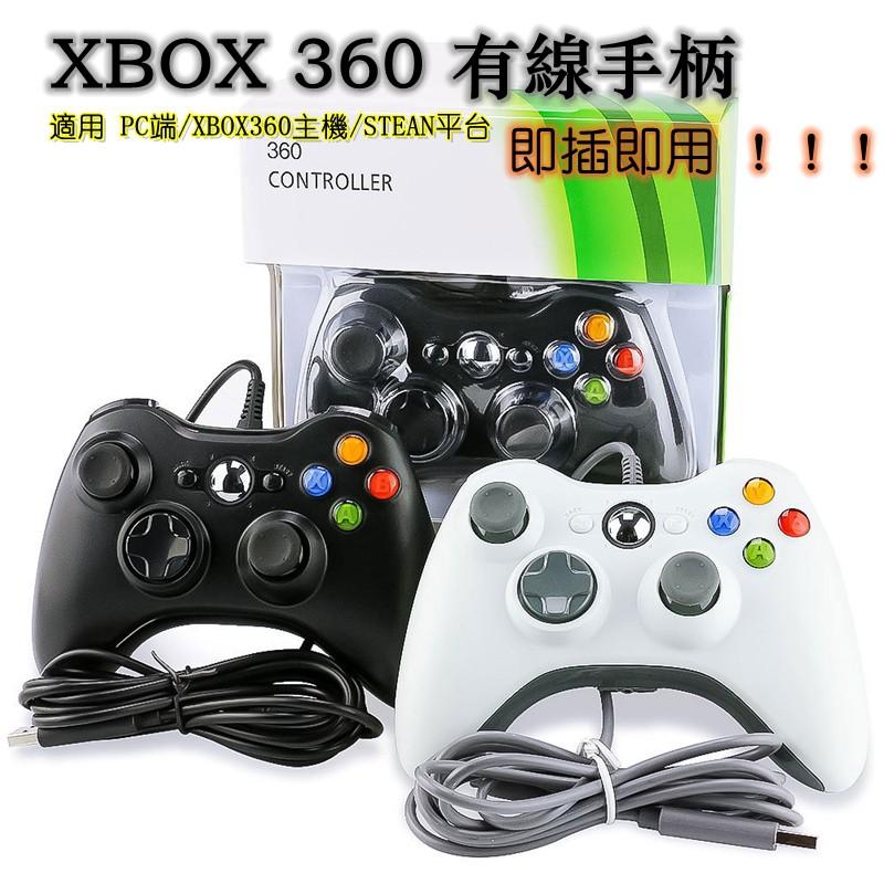 【潮人電玩】XBOX360 STEAM手把 控制器 PC電腦手把 GTA5 NBA 2K20高品質通用副廠有線通用