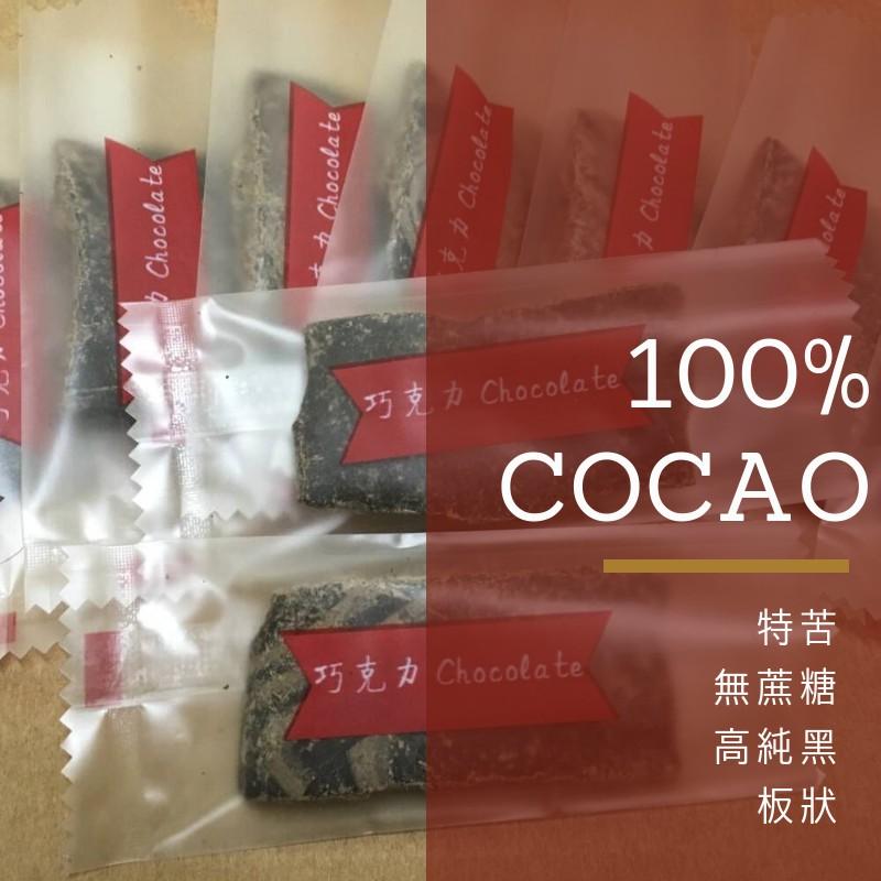 酮食指定 - 厄瓜多爾100%無糖 純黑巧克力 140g 生酮飲食 單片裝 純可可脂 版塊狀