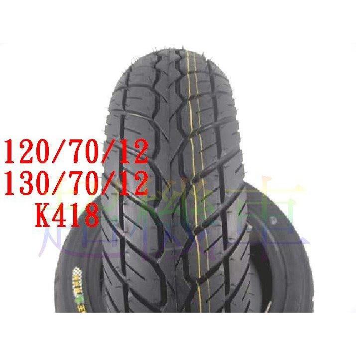 建大輪胎~k418 120/70/12 130/70/12 120/70/10 120/80/10